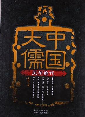 中国大儒•风华绝代.pdf