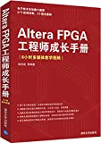 Altera FPGA工程师成长手册