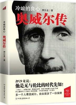 冷峻的良心:奥威尔传.pdf