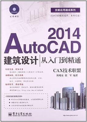 AutoCAD 2014建筑设计从入门到精通.pdf