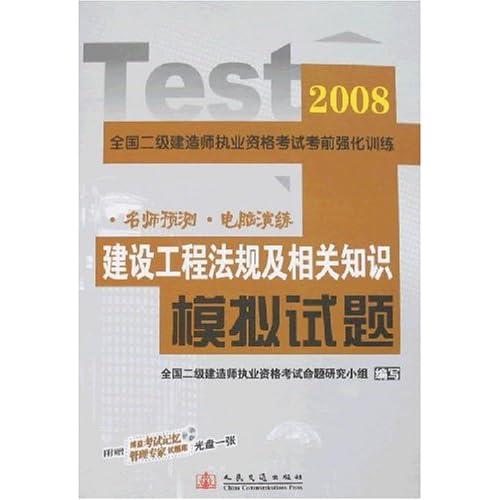 建设工程法规及相关知识模拟试题(附盘)-2008全国二级建造师执业