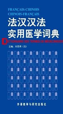 法汉汉法实用医学词典.pdf