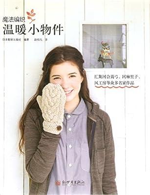 魔法编织:温暖小物件.pdf
