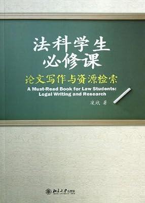 法科学生必修课:论文写作与资源检索.pdf