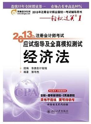 2013年注册会计师考试应试指导及全真模拟测试•轻松过关1•经济法.pdf