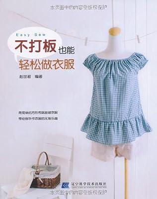 不打板也能轻松做衣服.pdf