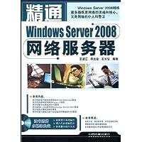 精通Windows Server2008网络服务器