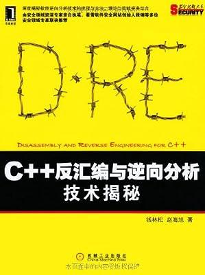 C++反汇编与逆向分析技术揭秘.pdf