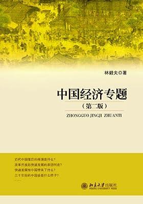 中国经济专题.pdf