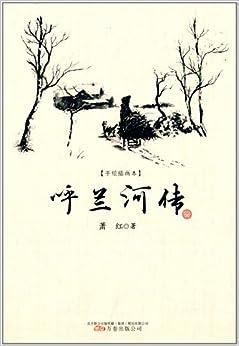 呼兰河传(手绘插画本)/萧红-图书-亚马逊中国
