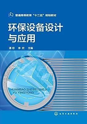 环保设备设计与应用.pdf