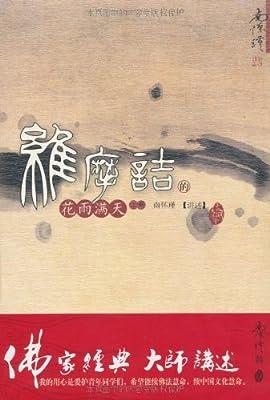 维摩诘的花雨满天.pdf