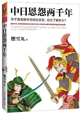 中日恩怨两千年.pdf