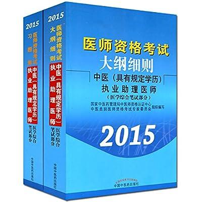 2015年医师资格考试大纲细则+习题集:中医执业助理医师.pdf