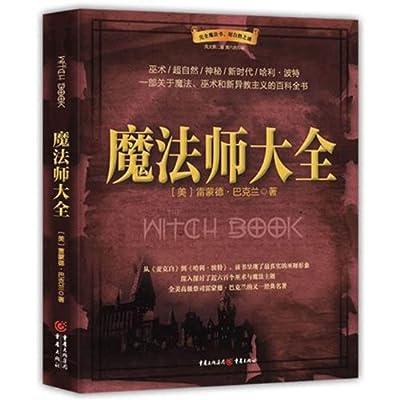魔法师大全.pdf