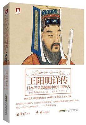 知行合一:王阳明详传.pdf