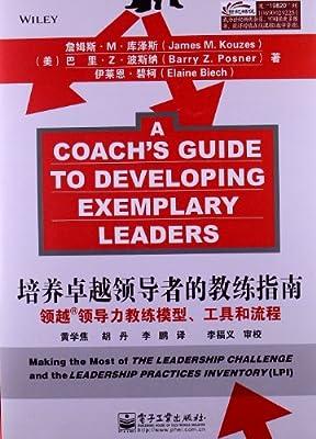 培养卓越领导者的教练指南:领越领导力教练模型、工具和流程.pdf