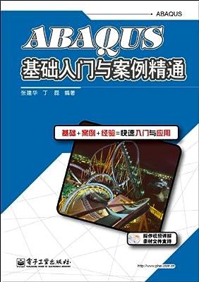 ABAQUS基础入门与案例精通.pdf