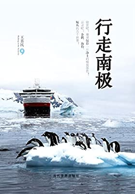 行走南极.pdf