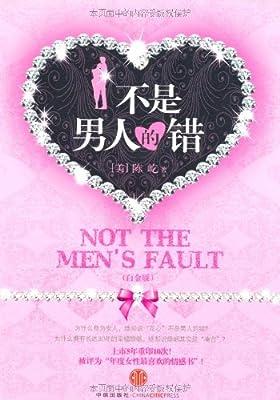 不是男人的错.pdf