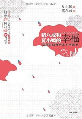 猪八戒和夏小嫣的幸福.pdf