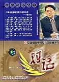 《对话》之焦点视线:中国企业国际竞争力系列之4•格兰仕(VCD)-图片