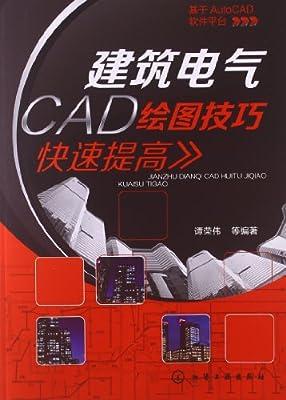 建筑电气CAD绘图技巧快速提高.pdf