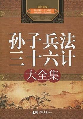 孙子兵法36计大全集.pdf