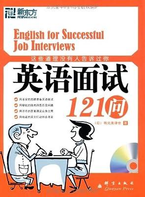 新东方•这些道理没有人告诉过你:英语面试121问.pdf