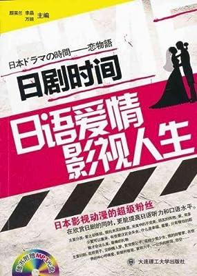 日剧时间:日语爱情影视人生.pdf