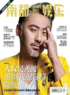 南都娱乐周刊 周刊 2013年12期.pdf