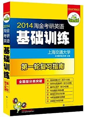 华研外语:淘金考研英语基础训练.pdf