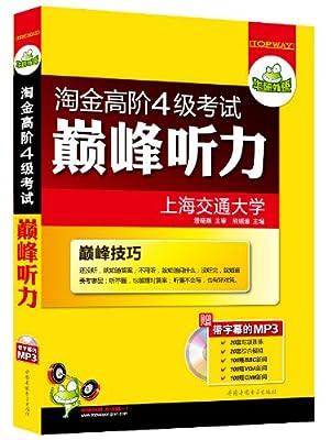 华研外语•淘金高阶4级考试巅峰听力.pdf