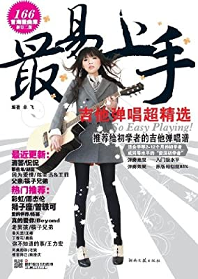 最易上手:吉他弹唱超精选.pdf
