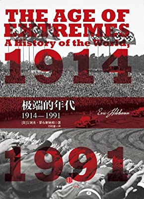 极端的年代:1914-1991.pdf