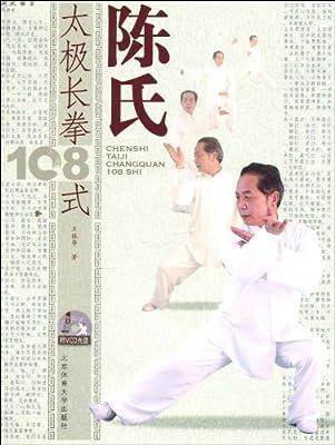 陈氏太极长拳108式.pdf