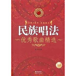 红叶歌谱音乐书