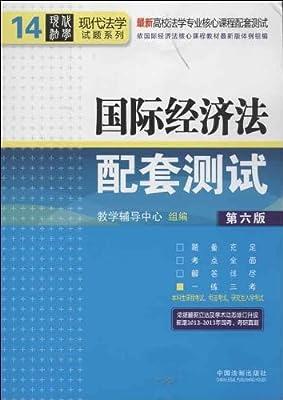 现代法学试题系列•高校法学专业核心课程配套测试:国际经济法配套测试.pdf