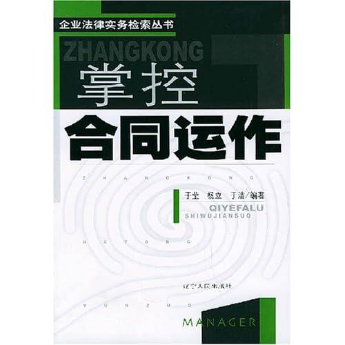 掌控合同运作/企业法律实务检索丛书