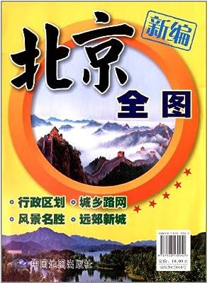 新编北京全图.pdf