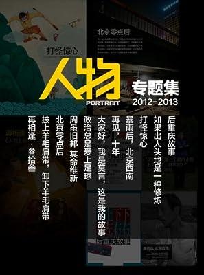 人物 月刊 2013年14期.pdf