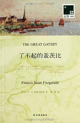 双语译林•一力文库039:了不起的盖茨比.pdf