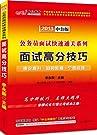 中公教育•公务员面试快速通关系列:面试高分技巧.pdf