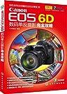 Canon EOS6D数码单反摄影完全攻略.pdf