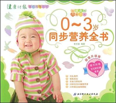 0-3岁同步营养全书.pdf