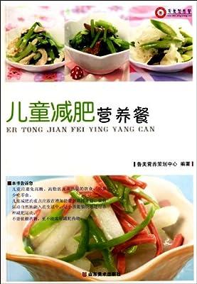 儿童减肥营养餐.pdf