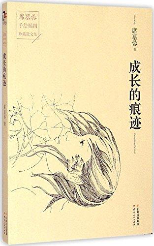 席慕蓉手绘插图珍藏散文集:成长的痕迹