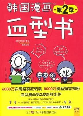 韩国漫画血型书.pdf
