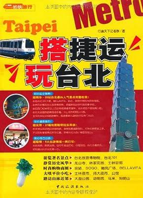 搭捷运玩台北.pdf