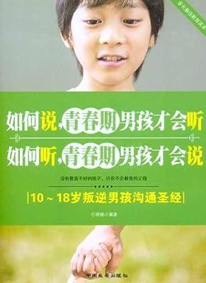 如何说,青春期男孩才会听 如何听,青春期男孩才会说:10-18岁叛逆男孩沟通圣经.pdf